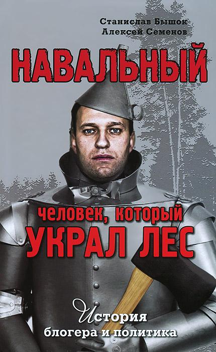 Навальный. Человек, который украл лес. История блогера и политика