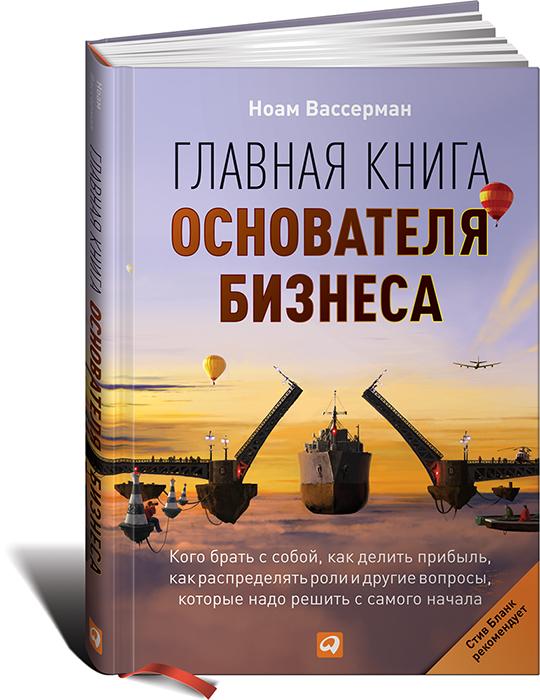Книга идей бизнеса 17 фотография