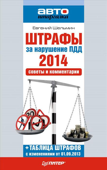 ������ �� ��������� ��� 2014. ������ � �����������
