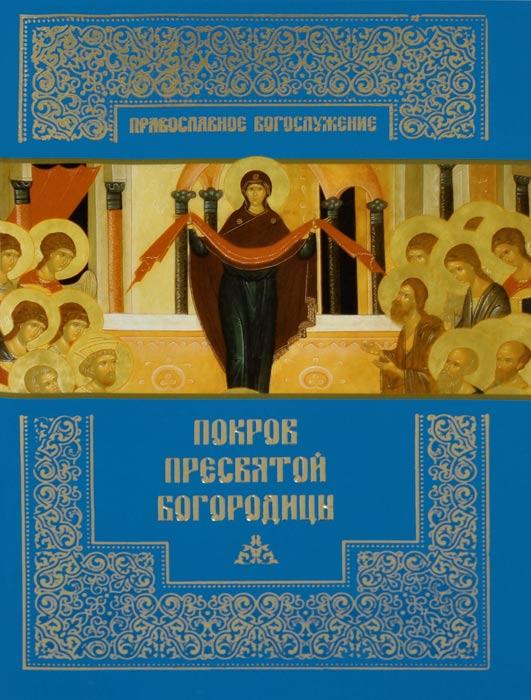 Покров Пресвятой Богородицы ( 978-5-7429-0797-8 )