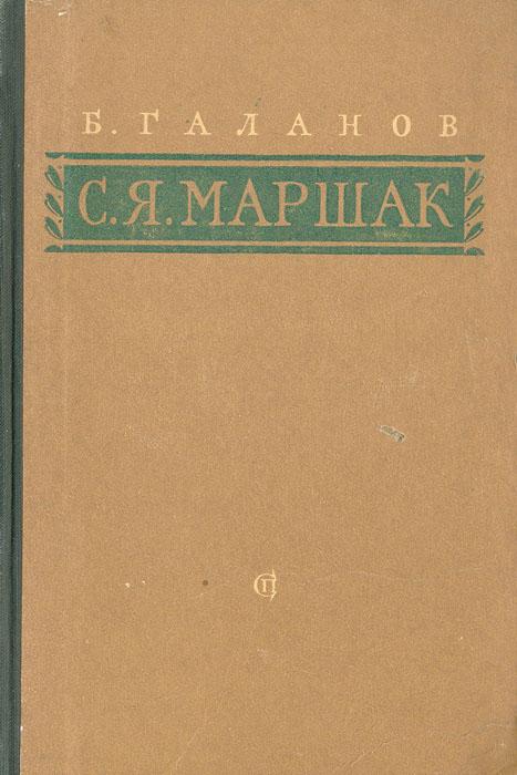 С. Я. Маршак. Очерк жизни и творчества