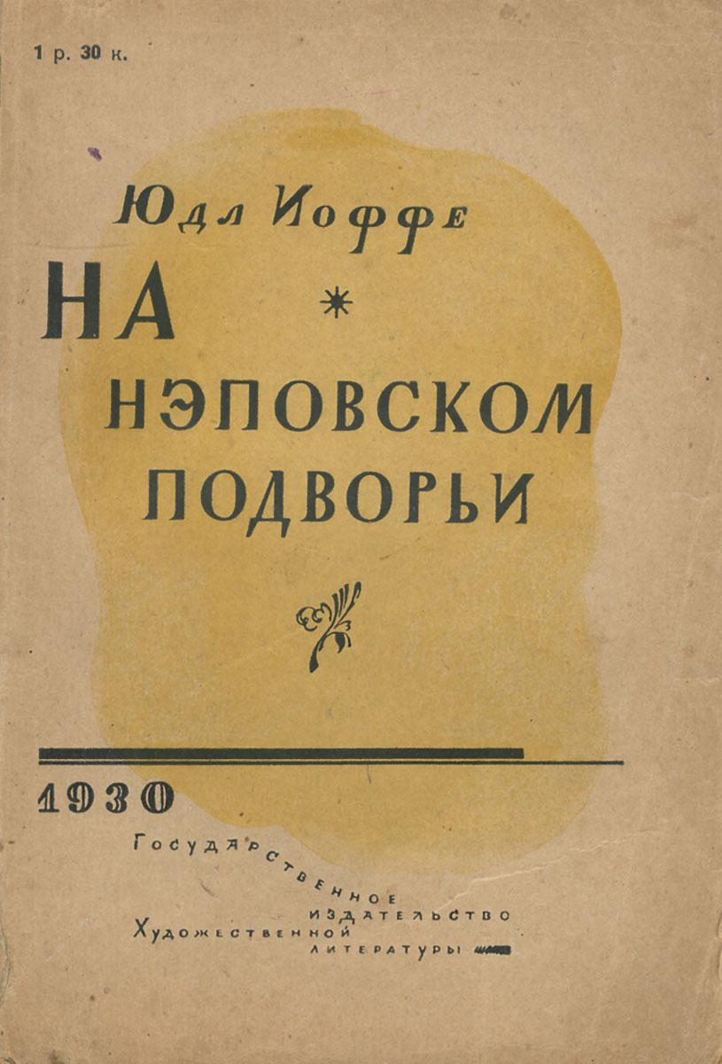 На нэповском подворьи791504В романе НА НЕПОВСКОМ ПОДВОРЬИ Коробейник, главный герой этого романа, является фигурой циничной, но в то же самое время Иоффе раскрывает перед нами и определенный его трагизм. Его меньшевизм, который он принес о собой в бурю революции и контрреволюции еще из студенческих годов, овладел его существом, преследует его, как тень, и используется им как идейное оправдание его преступной спекуляции и спекулятивных политических и торгашеских комбинаций. Вы чувствуете, как в Коробейнике, как в капле воды, отражается падение идейного меньшевизма под сильными ударами воинствующего коммунизма. В молодости своей он, Коробейник, как все юноши, увлекся революционным движением, но революционный пыл скоро прошел.