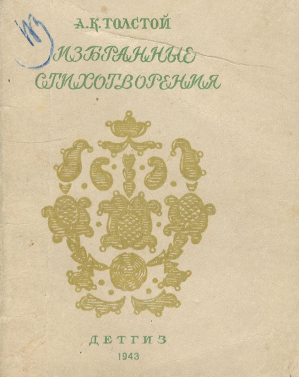 А. К. Толстой А. К. Толстой. Избранные стихотворения