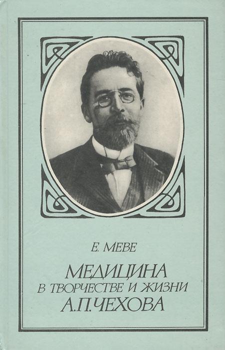 Медицина в творчестве и жизни А. П. Чехова