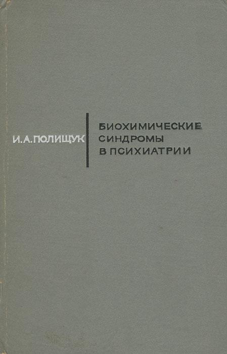 Биохимические синдромы в психиатрии