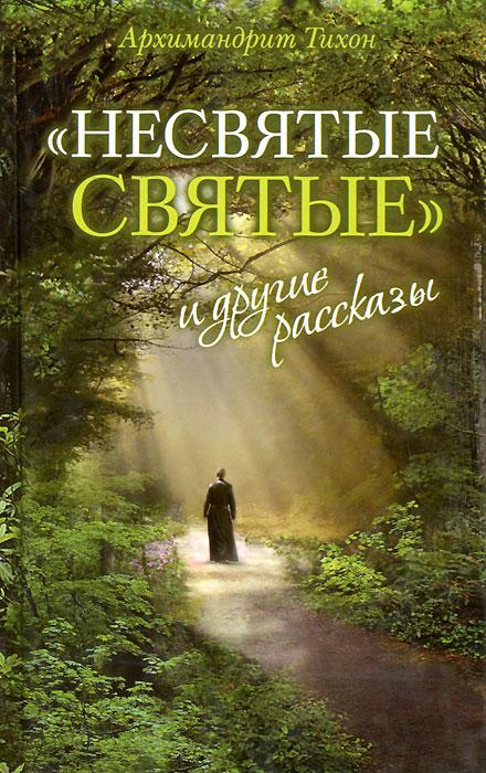 """Книга """"Несвятые святые"""" и другие рассказы"""