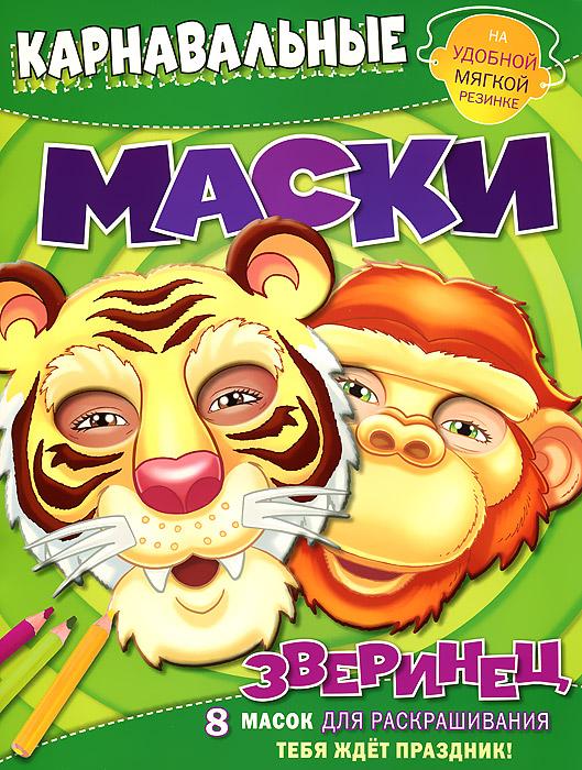Карнавальные маски. Зверинец. 8 масок для раскрашивания12296407Этот набор карнавальных масок идеален для веселого праздника! Читаем шутки и анекдоты, раскрашиваем прикольные маски и разыгрываем представления! Как сделать маску ? Аккуратно отдели по линии перфорации страницу, раскрась маску в соответствии с ярким фоном, вынь из страницы - и носи не снимая! Все маски снабжены удобными мягкими резинками.
