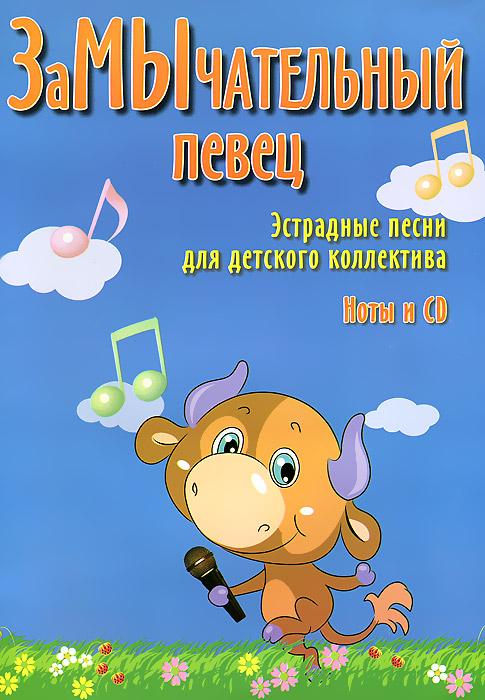 ЗаМычательный певец. Эстрадные песни для детского коллектива (+ CD-ROM)