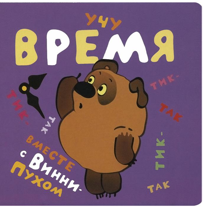 Учу время вместе с Винни-Пухом12296407Винни-Пух и все-все-все любимые герои мультика про медвежонка научат малышей определять время по часам. Это очень важный навык для маленьких детей, который не всем сразу с легкостью даётся. Помните, как Пух ходил в гости к кролику и как залез на дерево за мёдом к пчёлам? А сколько времени тогда было, знаете? Только в нашей книжке вы узнаете, во сколько встаёт Винни-Пух, во сколько обедает в гостях, во сколько он ложится спать. И именно Винни-Пух покажет малышам, как правильно определять время по часам. Посмотрите, как проходит день медвежонка и его друзей, и учите ваших малышей вместе с Винни-Пухом!
