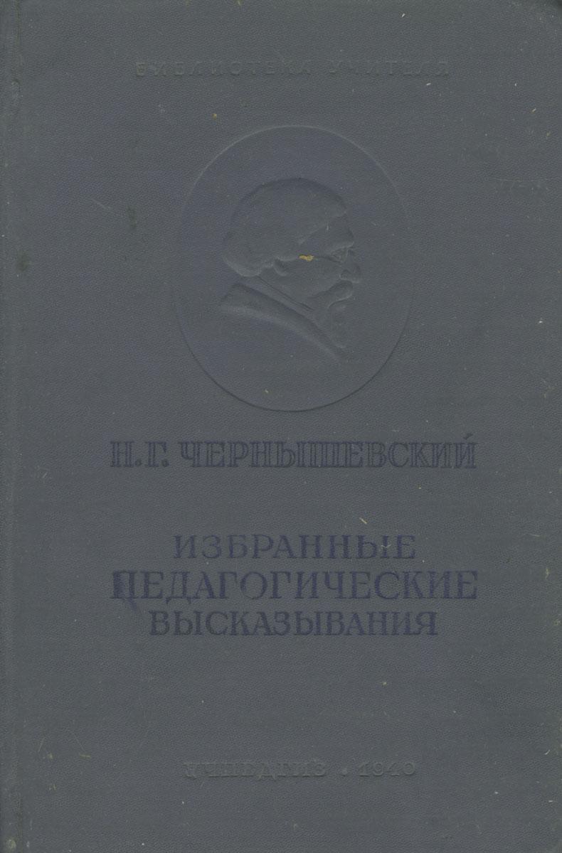 тухачевский м. н. избранные сочинения
