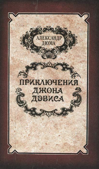 Приключения Джона Девиса