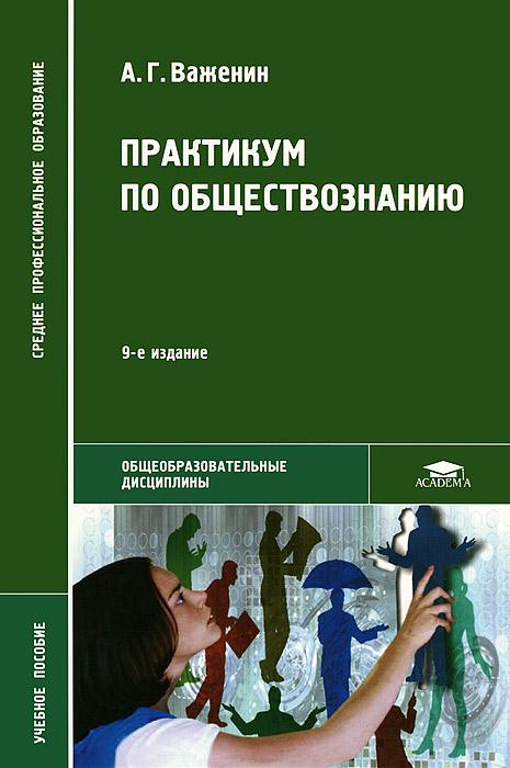 Практикум по обществознанию. Учебное пособие ( 978-5-4468-0082-7 )