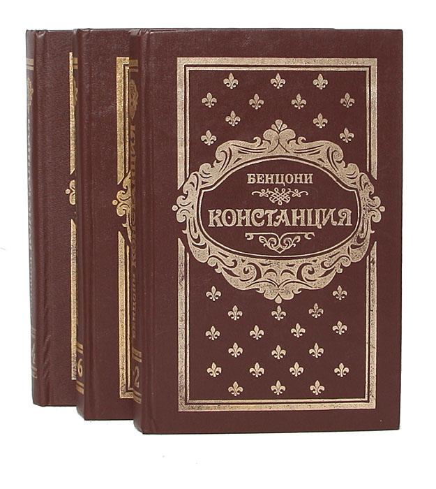 Констанция (комплект из 3 книг)