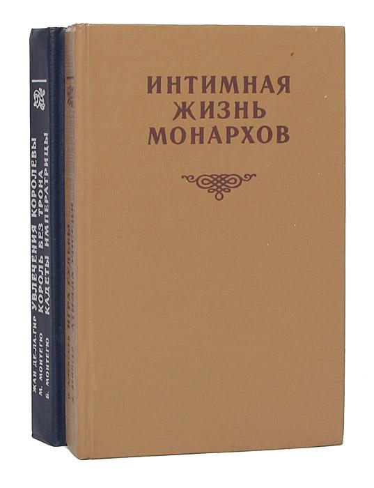 """Серия """"Интимная жизнь монархов"""" (комплект из 2 книг)"""