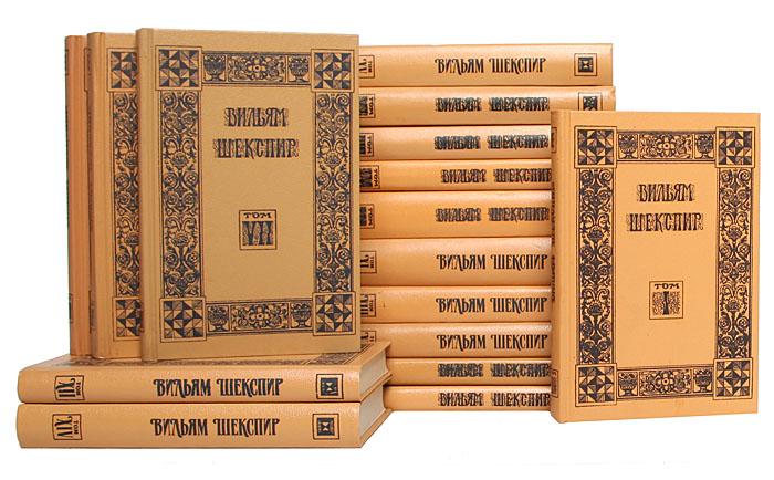 Вильям Шекспир. Собрание избранных произведений в 16 томах (комплект из 16 книг)