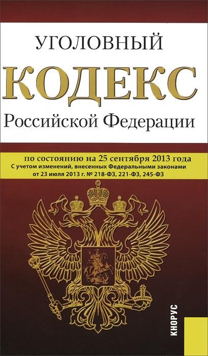 Уголовный кодекс Российской Федерации ( 978-5-406-03418-7 )