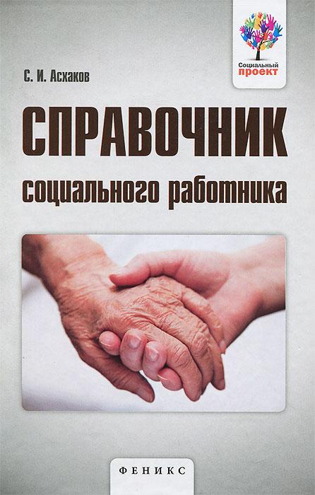 Справочник социального работника ( 978-5-222-21635-4 )