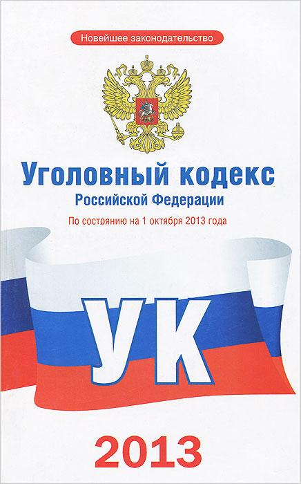 Уголовный кодекс Российской Федерации ( 978-5-17-081448-0 )