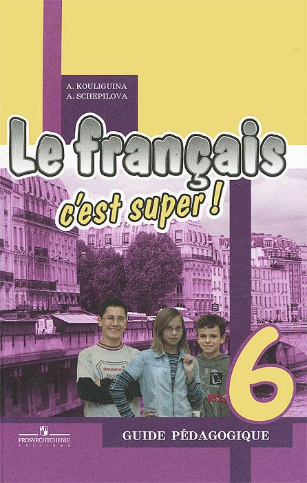 Le francais 6: C\'est super! Guide pedagogique / Французский язык. 6 класс. Книга для учителя ( 978-5-09-027295-7 )
