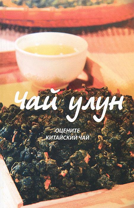Чай улун. Оцените китайский чай