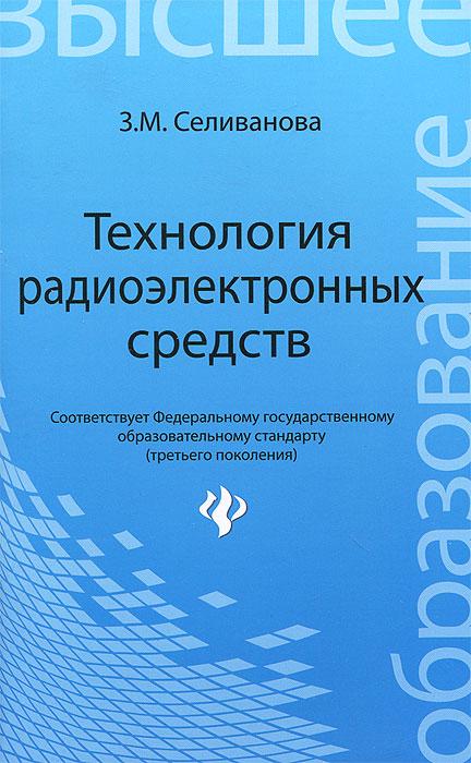 Технология радиоэлектронных средств. Учебное пособие ( 978-5-222-21707-8 )