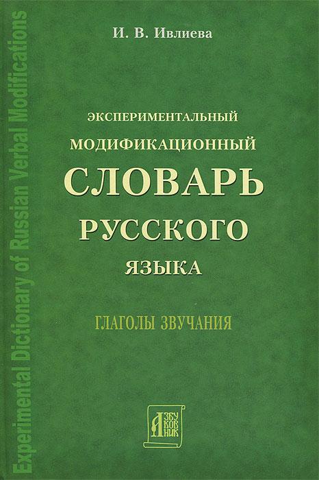 Экспериментальный модификационный словарь русского языка
