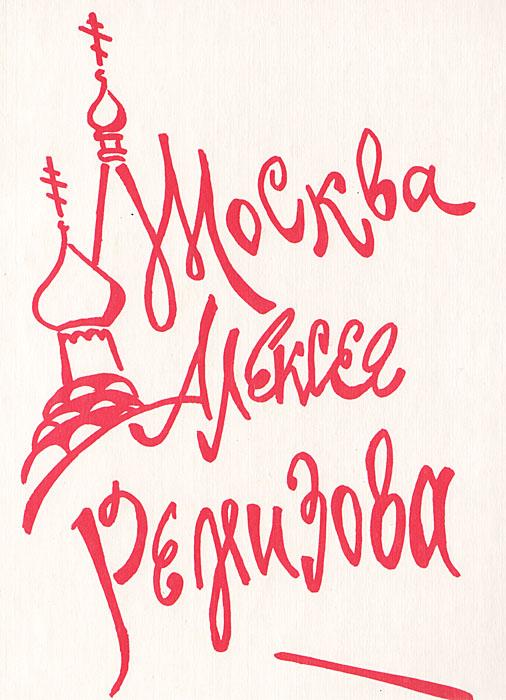 Москва Алексея Ремизова