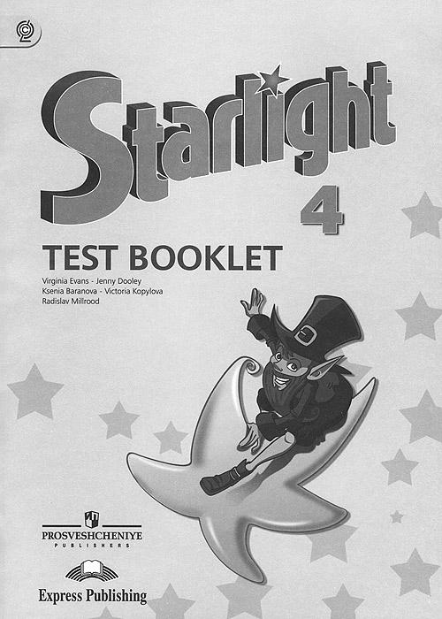 Starlight 4: Test Booklet / Английский язык. 4 класс. Контрольные задания