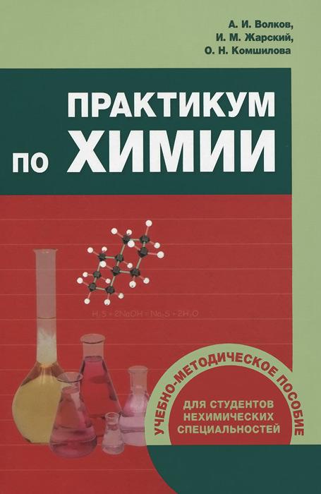 Практикум по химии ( 978-985-549-765-4 )