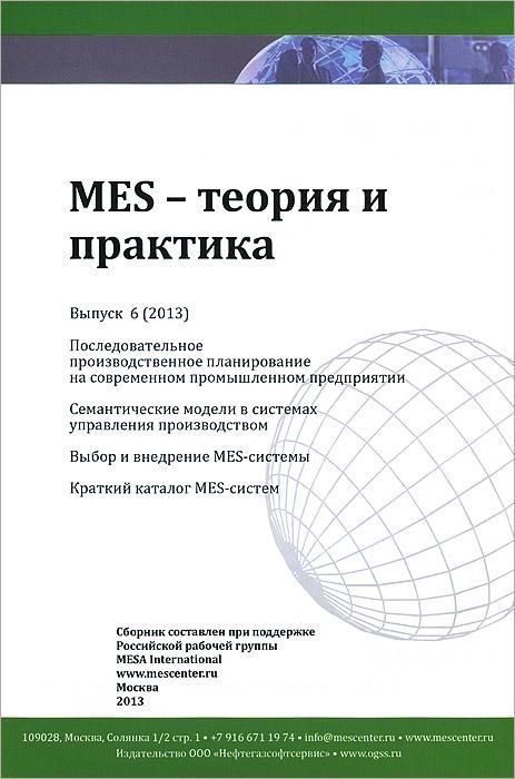 MES - Теория и практика ( 978-5-9903747-5-1 )