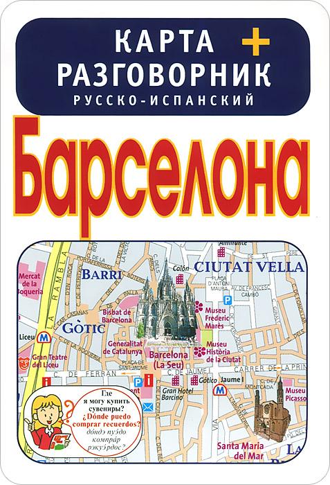 Барселона. Карта + русско-испанский разговорник ( 978-5-17-086085-2, 978-5-271-43503-4 )