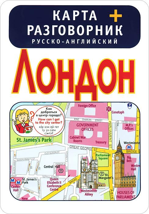 Лондон. Карта + русско-английский разговорник ( 978-5-271-43195-1 )
