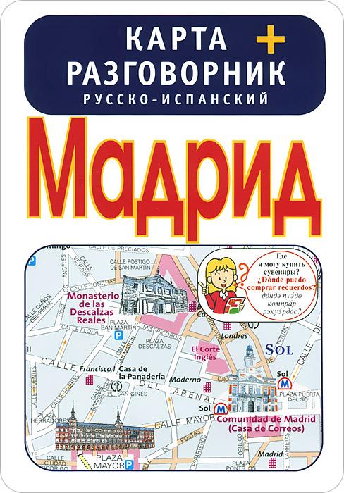 Мадрид. Карта + русско-испанский разговорник ( 978-5-271-43507-2 )