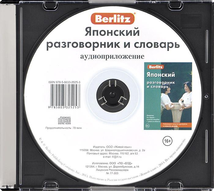 Berlitz. Японский разговорник и словарь (аудиокнига CD)
