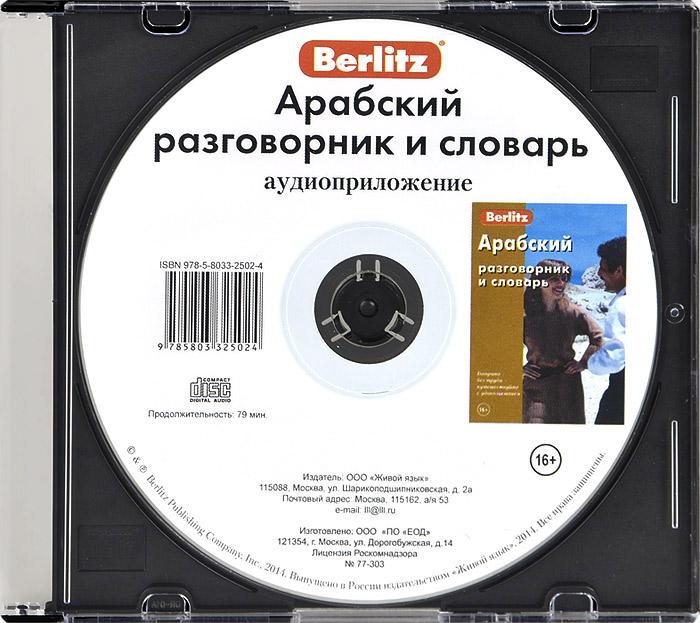 Berlitz. Арабский разговорник и словарь (аудиокнига CD)