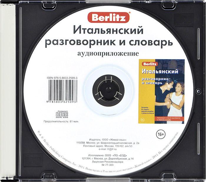 Berlitz. Итальянский разговорник и словарь (аудиокнига CD)