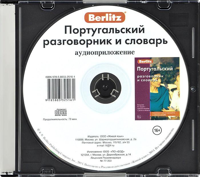 Berlitz. Португальский разговорник и словарь (аудиокнига CD)