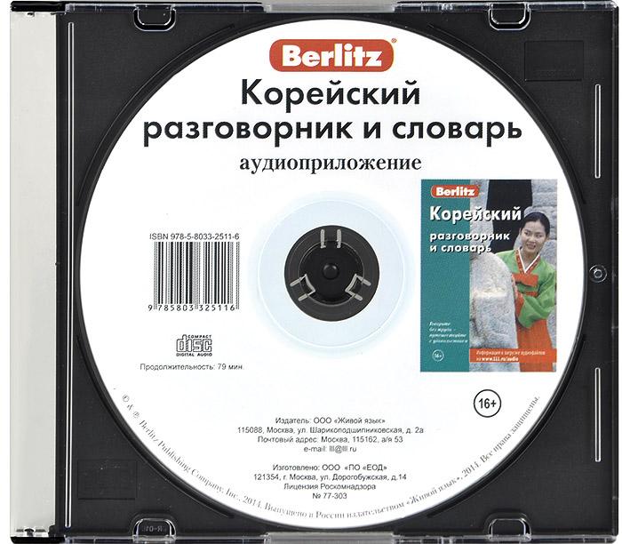 Berlitz. Корейский разговорник и словарь (аудиокнига CD)