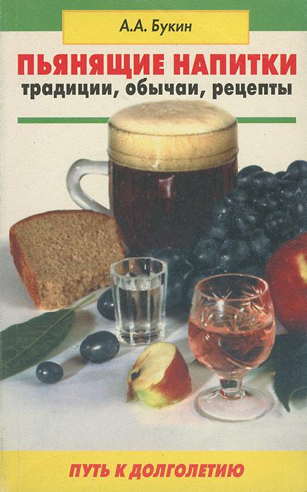 Пьянящие напитки. Традиции, обычаи, рецепты