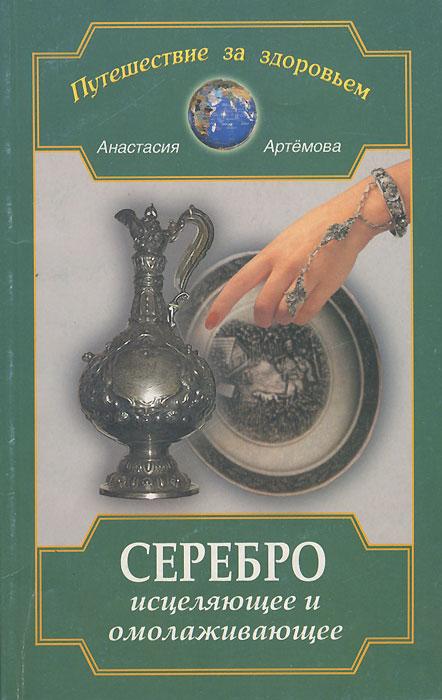 Серебро исцеляющее и омолаживающее