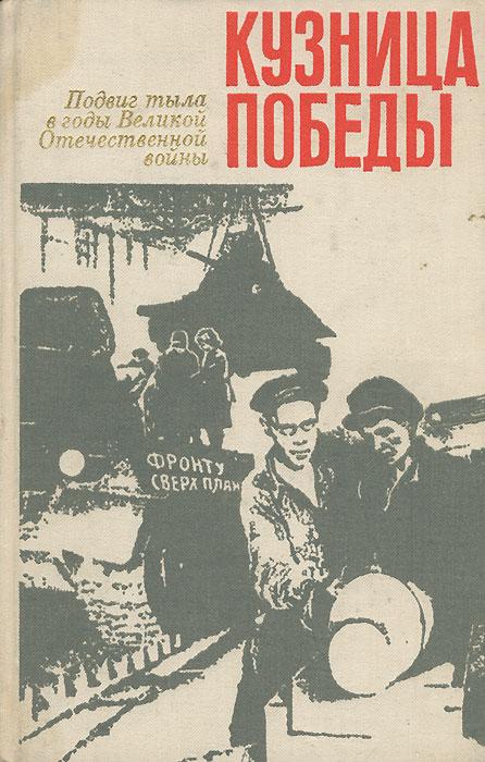 Кузница победы. Подвиг тыла в годы Великой Отечественной войны