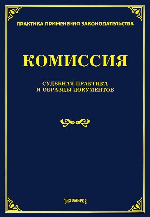 Комиссия. Судебная практика и образцы документов ( 978-5-89194-445-9 )