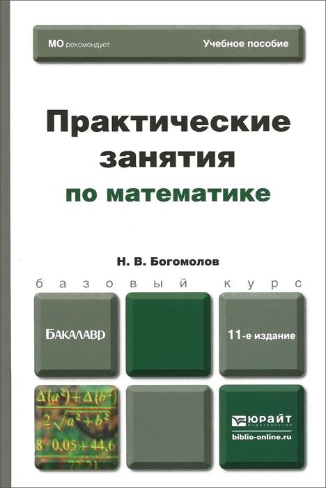 средних заведений учебных математике по учебник богомолов решебник профессиональных для