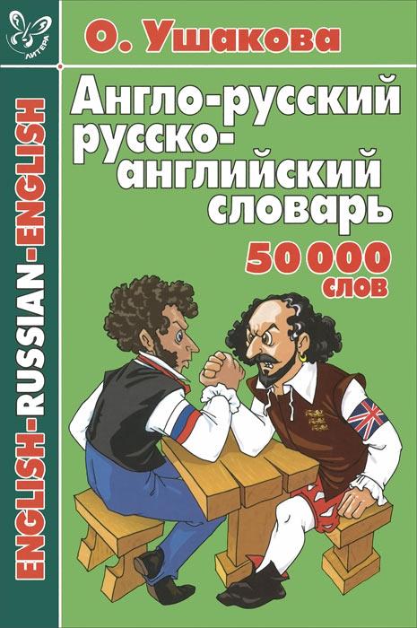 Англо-русский и русско-английский словарь. 50000 слов
