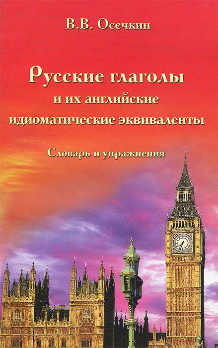 Русские глаголы и их английские идиоматические эквиваленты. Словарь и упражнения