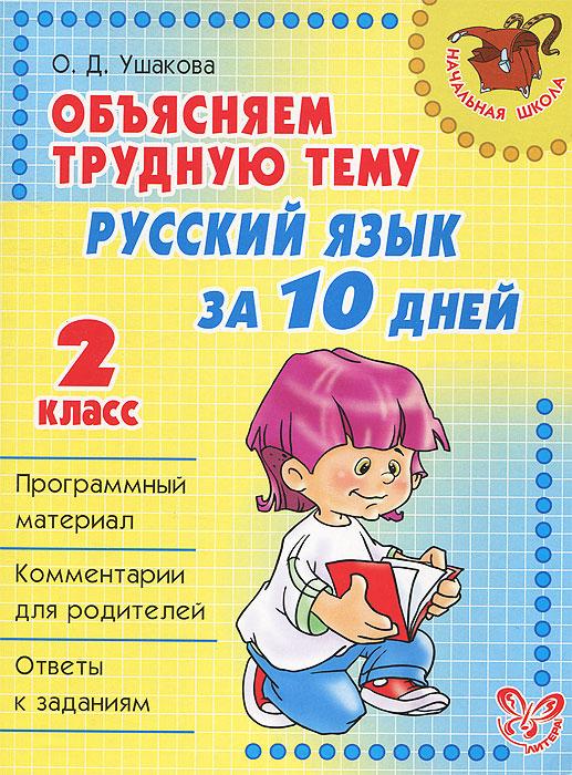 Русский язык за 10 дней. 2 класс