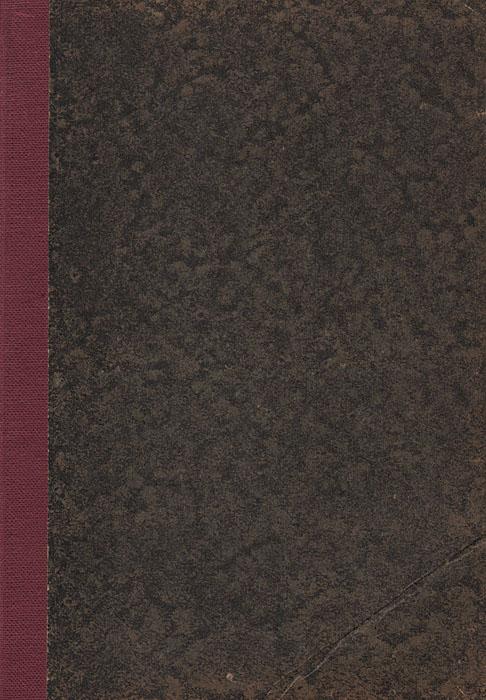 Rysk-finsk-svensk teknisk ordbok / Русско-финско-шведский технический словарь