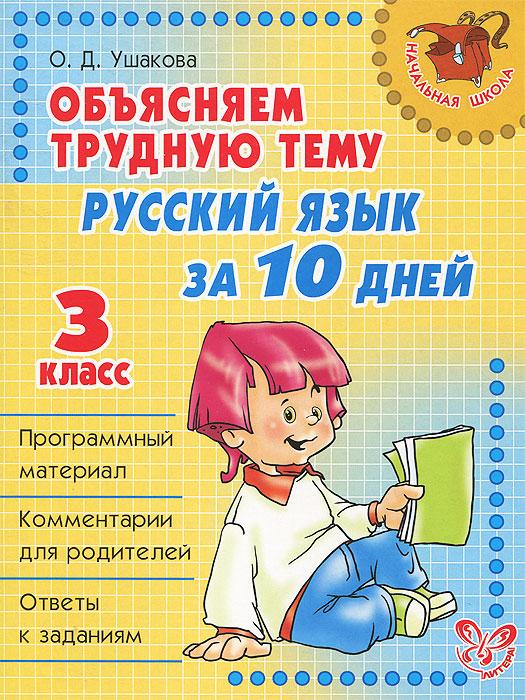 Русский язык за 10 дней. 3 класс