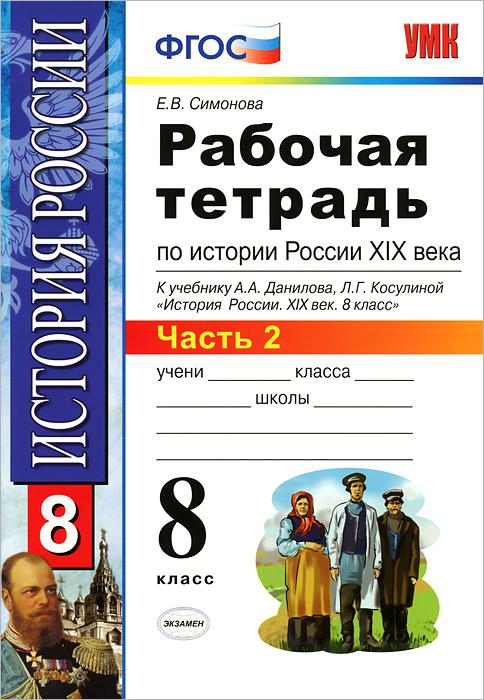 Учебник по истории россии для вузов орлов читать онлайн