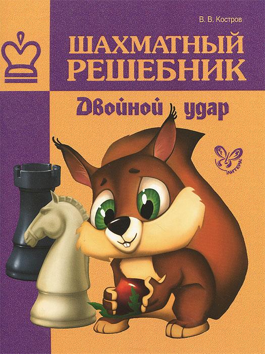 Шахматный решебник. Двойной удар ( 978-5-407-00371-7 )